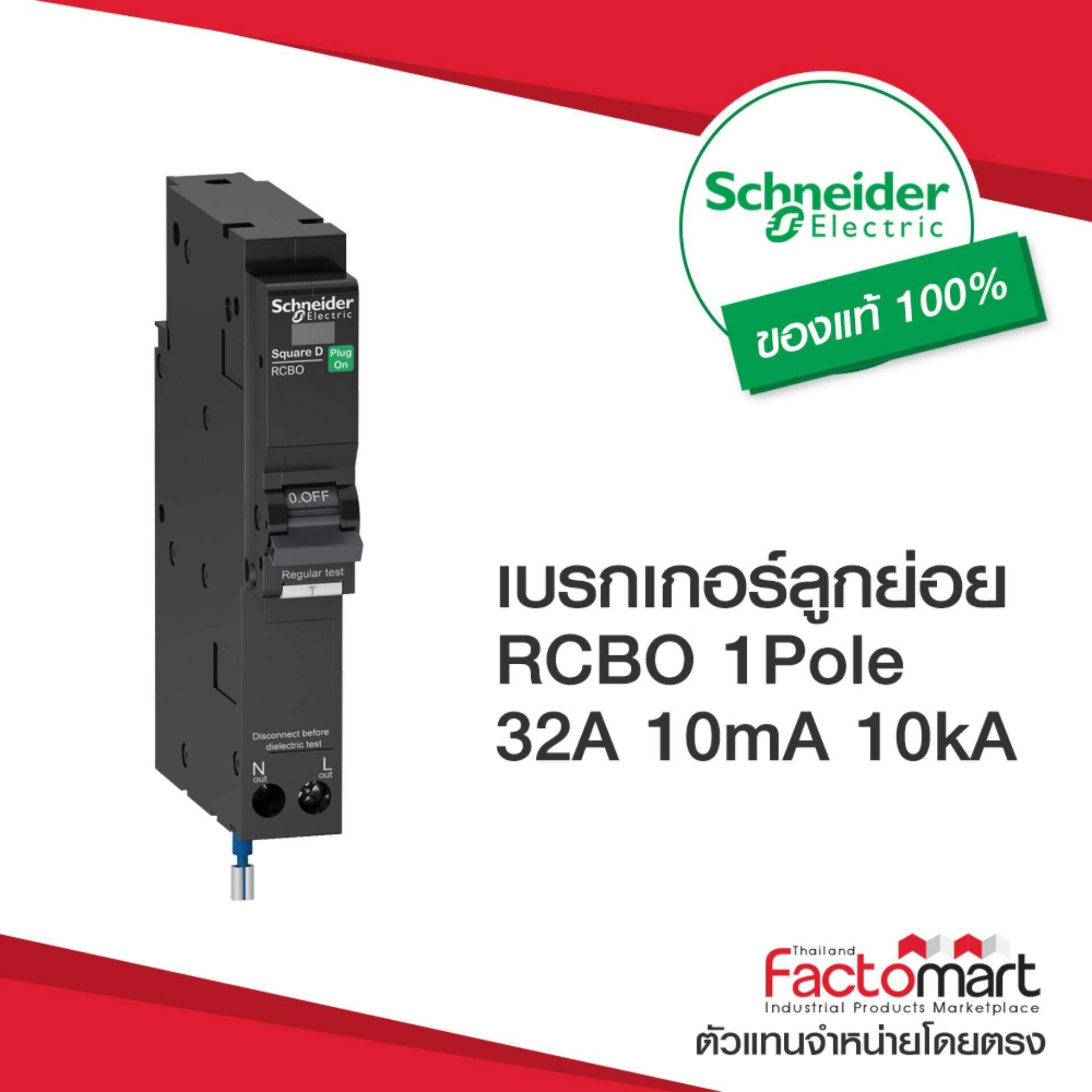 Qo132c10rcbo10 - Schneider - เบรกเกอร์ลูกย่อย Rcbo (เครื่องตัดไฟรั่ว / ไฟดูด) - จำหน่ายโดย Factomart.com - Qovs 1 Pole, 32a ตรวจจับกระแสไฟฟ้ารั่ว 10ma - พิกัดทนกระแสลัดวงจร (icu) 10ka.