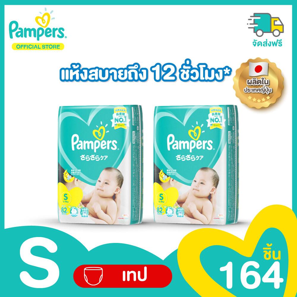 ราคา แพมเพิส ผ้าอ้อมเด็ก ผ้าอ้อม เบบี้ ดราย แบบเทป ใช้ได้ทั้งสำหรับเด็กชายและเด็กหญิง NB 90 ชิ้น , S 82 ชิ้น ( 2 แพ็ค) แพมเพิร์ส Pampers Baby Diaper Dry Tape ( 2 Packs)
