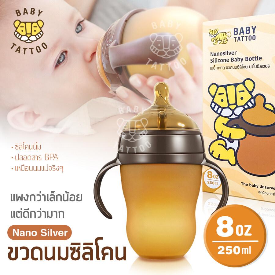 ซื้อที่ไหน ขวดนมซิลิโคน นาโนซิลเวอร์ Nanosilver Silicone ขวดนมพร้อมจุกนมซิลิโคน Baby Bottle (ขนาด 8 ออนซ์) สำหรับทารก BABY TATTOO