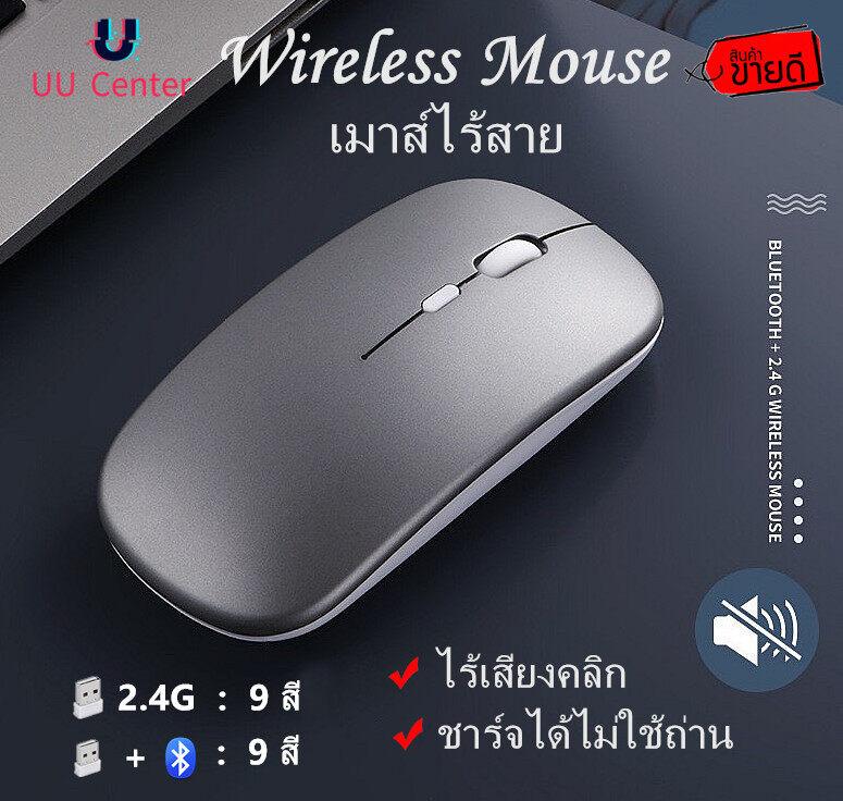 ?uu?เมาส์ไร้สาย Mi (มีแบตในตัว) (ปุ่มเงียบ) (มีปุ่มปรับความไวเมาส์ Dpi 1000-1600) มี (premium Optical Light ใช้งานได้เกือบทุกสภาพผิว) Rechargeable Bluetooth Mouse M1.
