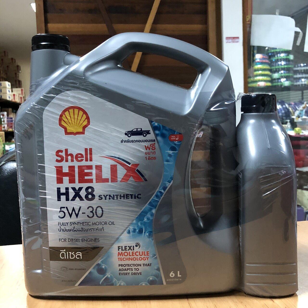 โปรโมชั่น เชลล์ เฮลิก HX8 ซินเธติค 5W-30 Fully Synthetic Motor Oil น้ำมันเครื่องสังเคราะห์แท้ สำหรับเครื่องยนต์ดีเซลเครื่องคอมมอนเรล ขนาด 6 ลิตร แถมฟรี 1 ลิตร