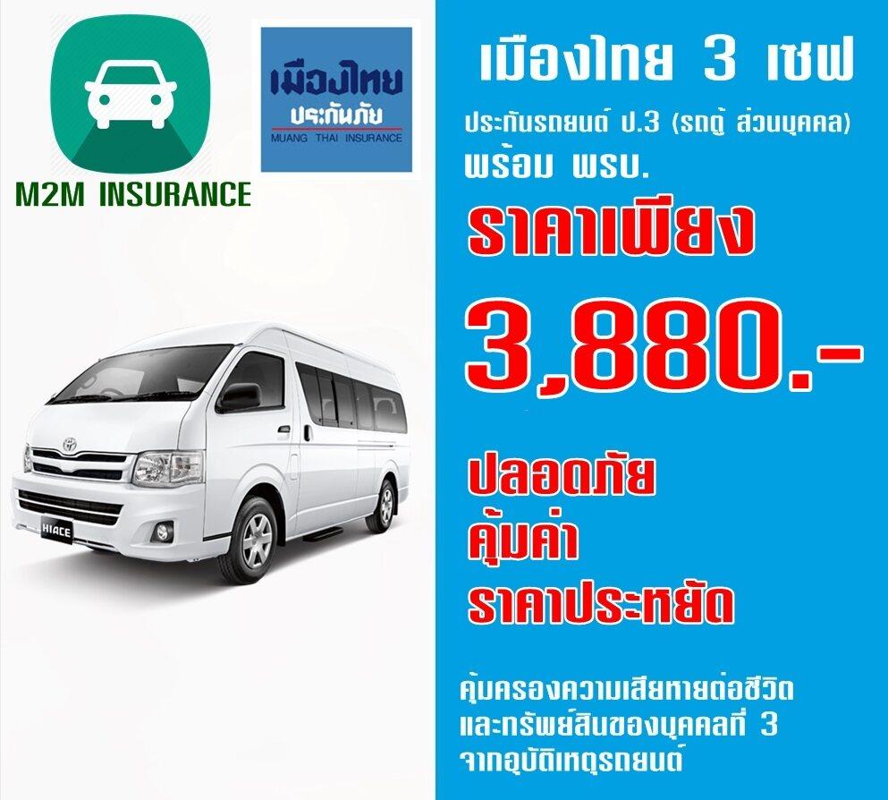 ประกันภัย ประกันภัยรถยนต์ เมืองไทยประเภท 3 Save รวมพรบ. (รถตู้ ส่วนบุคคล) เบี้ยถูก คุ้มครองจริง 1 ปี