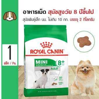 Royal Canin Mini Adult 8+ อาหารสุนัข เม็ดเล็ก สำหรับสุนัขพันธุ์เล็ก น้ำหนักน้อยกว่า 10 กิโลกรัม อายุ-