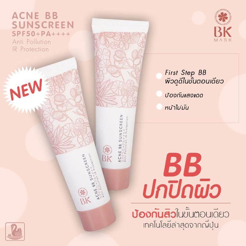 Image 3 for BK Acne BB SunScreen SPF 50+ PA+++ Anti Pollution [30 g.] บีบี ปกปิดผิว ป้องกันสิว ในขั้นตอนเดียว