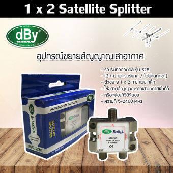 dBy Splitter (น้ำเงิน) 1 x 2 Satellite All Port Power Pass 2way รองรับทีวีดิจิตอล
