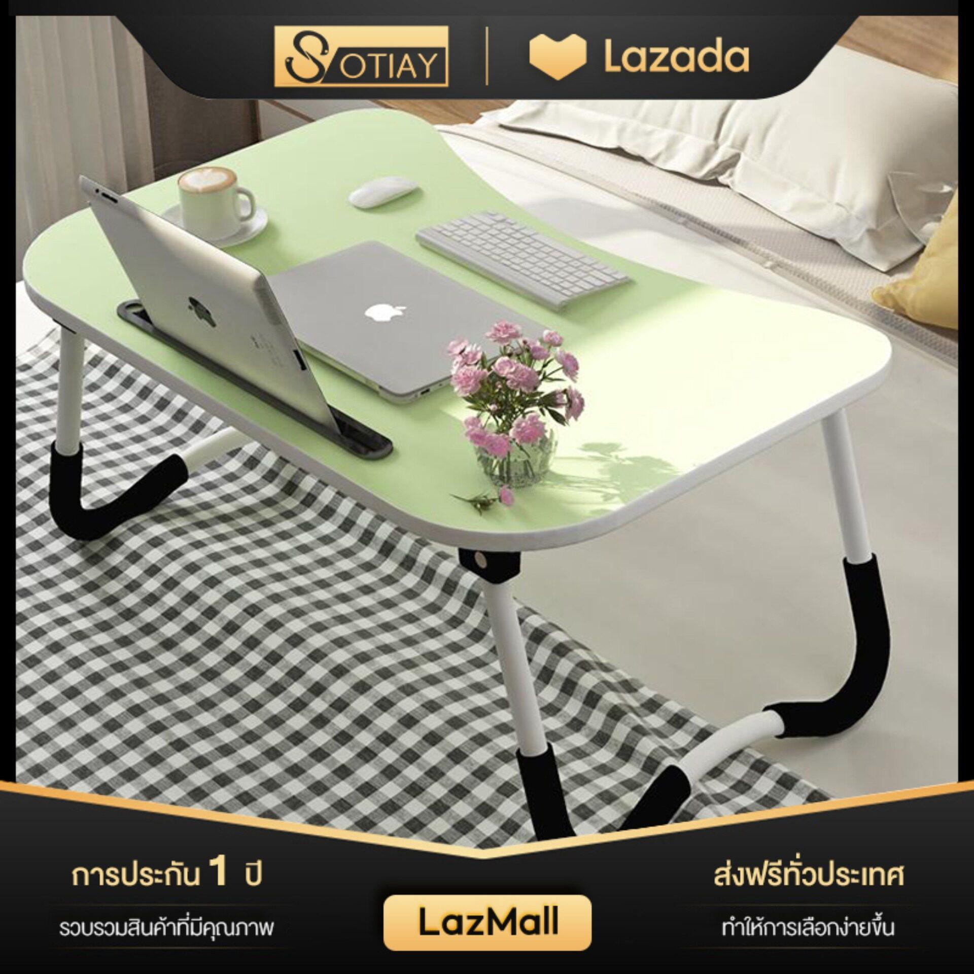 Sotiay โต๊ะญี่ปุ่น โต๊ะวางโน๊ตบุ๊ค โต๊ะอเนกประสงค์ โต๊ะทำงาน โต๊ะอ่านหนังสือ โต๊ะเขียนหนังสือ โต๊ะกาแฟ ที่วางipad/iphone โต๊ะข้างเตียง แท่นวางโน๊ตบุ๊ค.