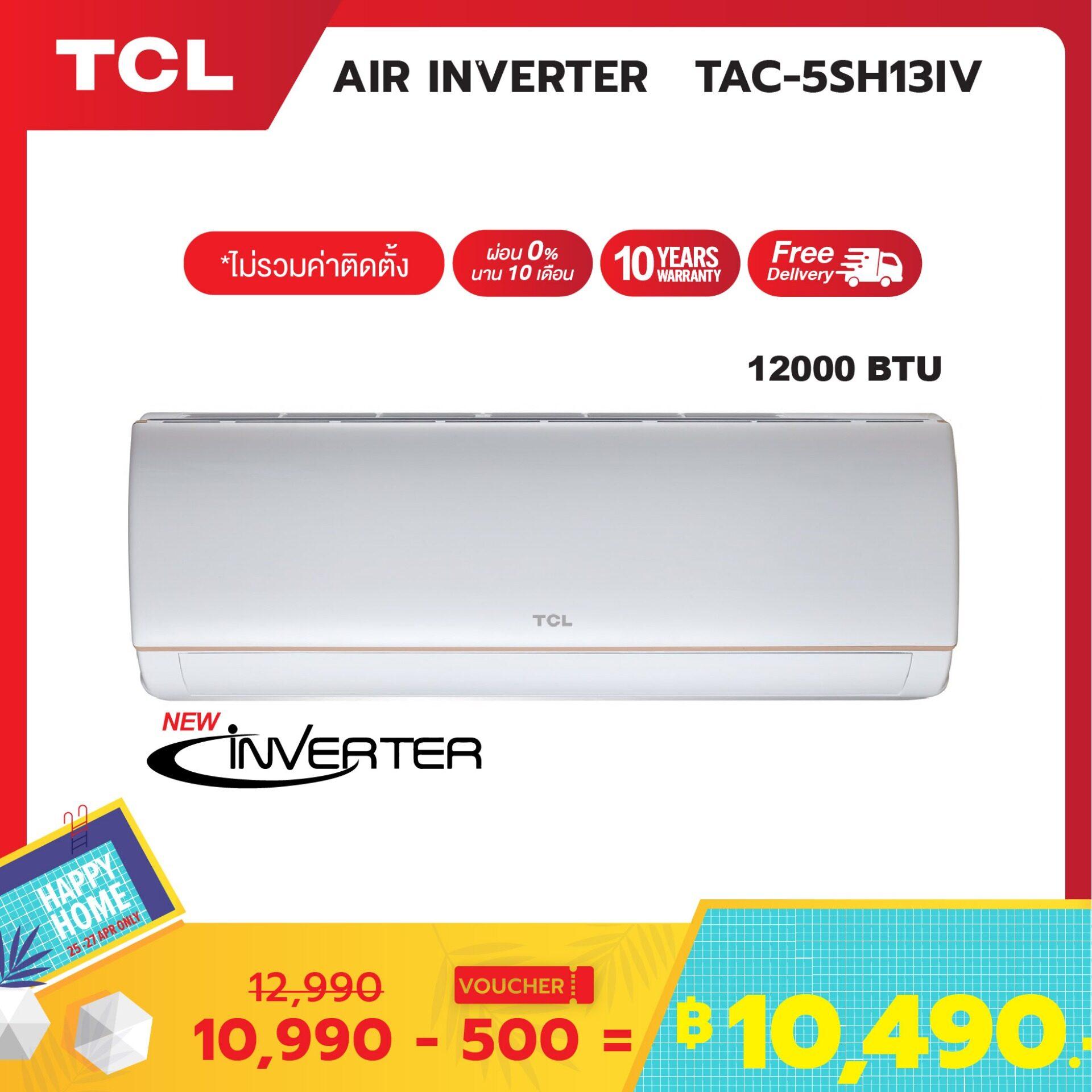 แอร์เงียบ เย็นจัด ประหยัดดี ต้องแอร์ Tcl Inverter R32 2019 12000 Btu Tac-5sh13iv(ser 18.5/5☆)(ไม่รวมค่าติดตั้ง).