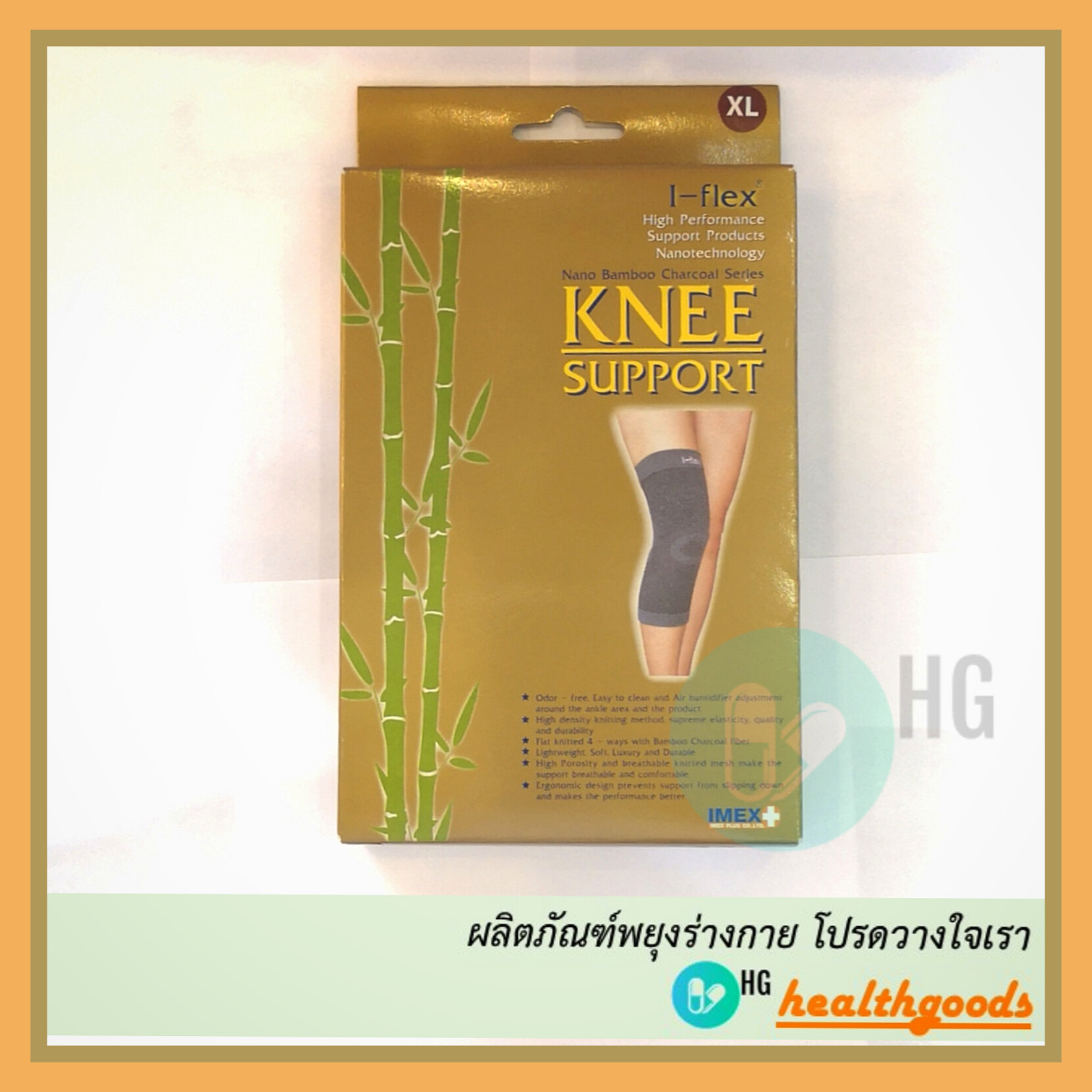 I-Flex Knee Bamboo Support อุปกรณ์พยุงเข่าป้องกันการบาดเจ็บเข่า.