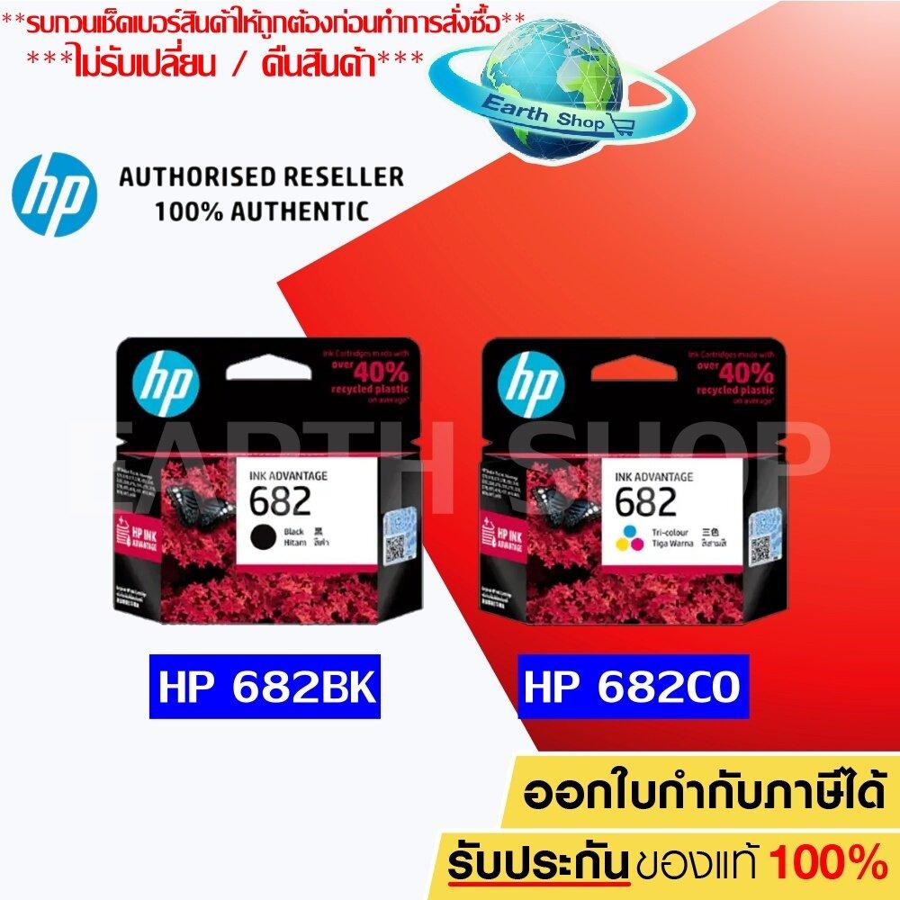 หมึกพิมพ์ Hp 682 Bk (3ym77aa) / 682 Co (3ym76aa) ของแท้ สำหรับเครื่องรุ่น 2775,2776,2777 Eaarth Shop.