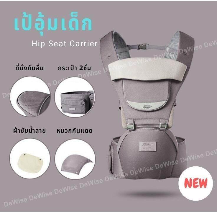 เป้อุ้มเด็ก 3in1 เป้อุ้ม ถอดเป็นเบาะนั่งได้ มีที่นั่งคาดเอว สะพายหน้า สะพายหลัง ++ แถมฟรี ++ หมวกกันแดด กันลม และผ้าซับน้ำลาย Hip Seat, Baby Hip Seat Carrier.