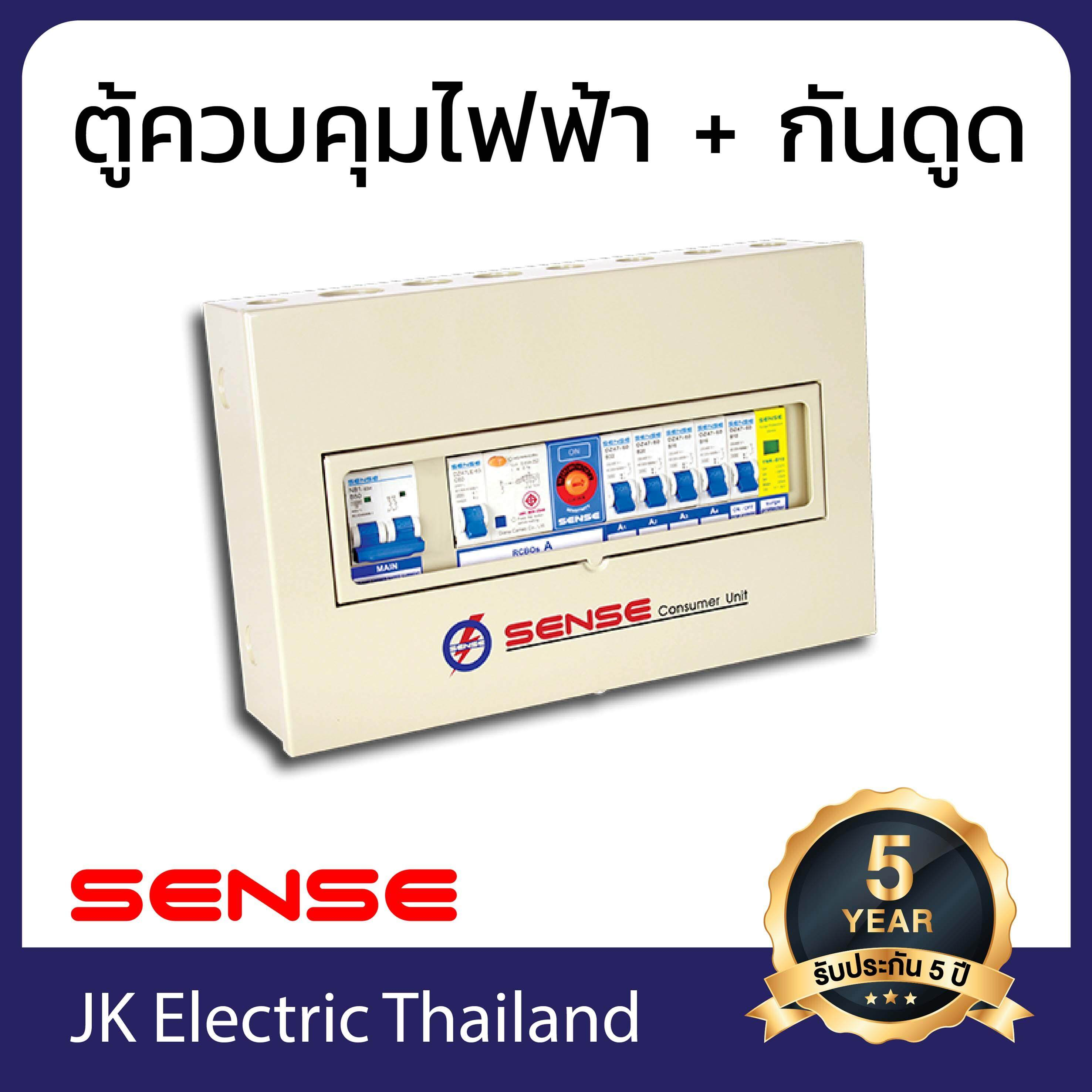 Sense ตู้ไฟ ตู้ควบคุมไฟฟ้า ตู้คอนซูมเมอร์ เซนส์ ชนิดคุมทั้งบ้าน ขนาด 4 ช่อง พร้อม เครื่องตัดไฟรั่ว (rcd) และ อุปกรณ์ป้องกันฟ้าผ่า (spd) รุ่น S4n (เลือกขนาดเมน 32a, 50a, 63a และลูกย่อย 10a, 16a, 20a, 32a ตามต้องการ) ป้องกันไฟดูด ไฟช็อต ไฟรั่ว ใช้ไฟเกิน.