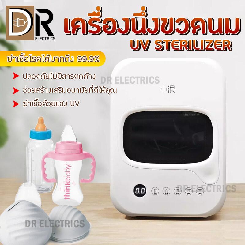 รีวิว พร้อมส่ง ตู้อบฆ่าเชื้อ ตู้อบแห้ง ตู้อบขวดนม Xiaolang Desktop Portable Sterilizer ตู้อบเครื่องนึ่งขวดนม เครื่องอบขวดนม เครื่องนึ่งขวดนม เครื่องอบแห้ง ที่ทำความสะอาดขวดนม ห้องครัว ฆ่าเชื้อ 99.9% Steam sterilizer DR ELECTRICS
