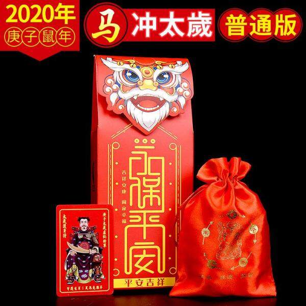 Concentration Blessing Bags tai sui fu 2020 nian Year of Fate Rat Rabbit Horse yang ji Committed at Crack Jupiter Body