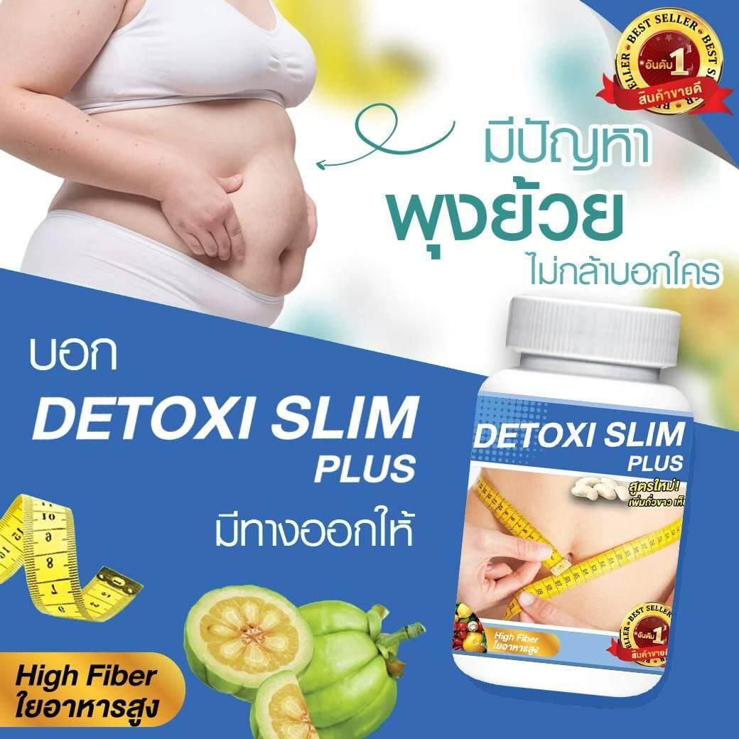 ( 1 กระปุก) ดีท็อกซี่ สลิม Detoxi Slim Plus สูตรใหม่ มี 30 เม็ด