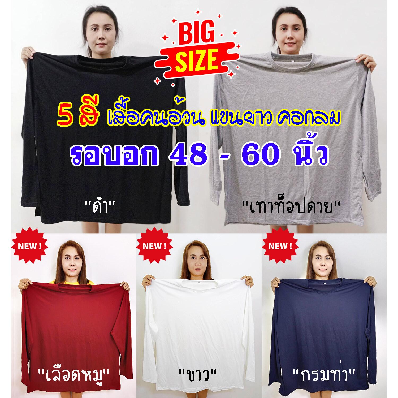 5 สี เสื้อยืดแขนยาว คนอ้วน ไซส์ใหญ่ Big Size.