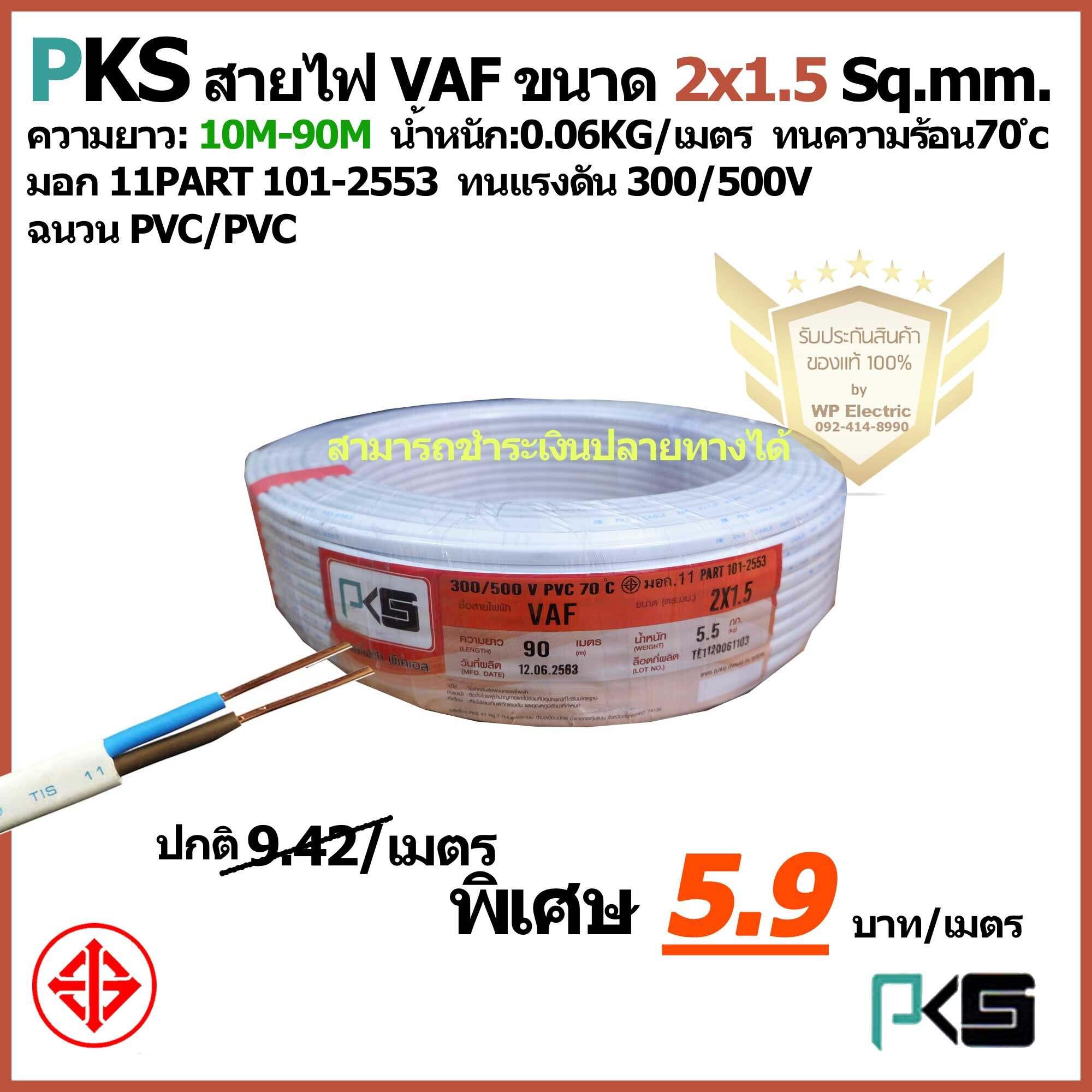 สายไฟ VAF 2x1.5 sq.mm. ความยาว 10 เมตร - 90 เมตร ยี่ห้อ PKS