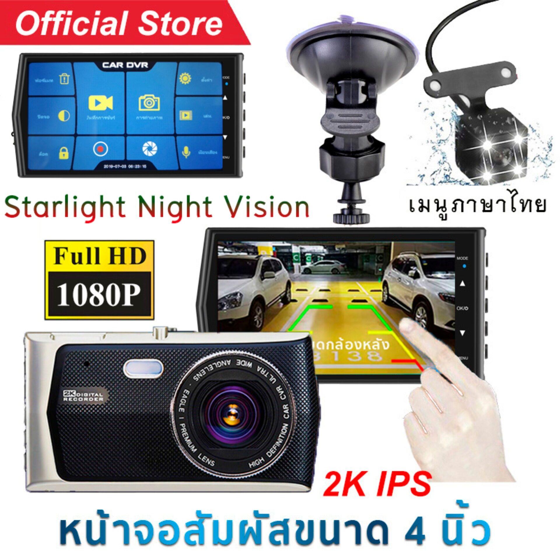 Driving Recorder กล้องติดรถยนต์ 2กล้อง หน้า-หลัง 4 นิ้วหน้าจอสัมผัส กล้องหน้ารถ 2k Car Camera  Full Hd 1080p Dvr  กล้องสำหรับรถยนต์ Dash กล้อง Wdr+hdr ทำงานร่วมกัน2ระบบ Super Night Vision กลางคืนสว่างที่สุด บอดี้โลหะ จอใหญ่.