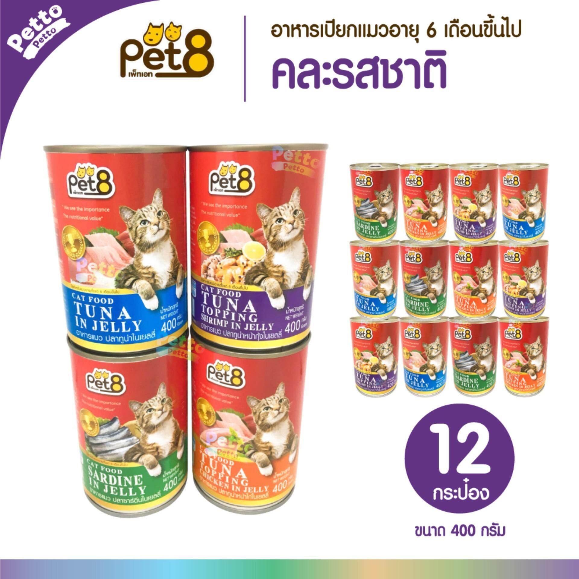 Pet8 อาหารแมว คละรสชาติ ในเยลลี่ 400 กรัม - 12 ชิ้น By Petto Petto.