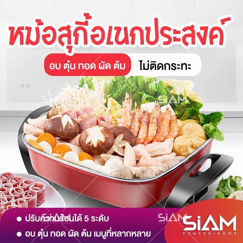 รายละเอียดสินค้า Siam Center หม้อสุกี้อเนกประสงค์ เกาหลีหม้อไฟฟ้า Multi - Function หม้อไฟฟ้าสี่เหลี่ยม มัลติฟังก์ชั่น ถาดอบไฟฟ้าบาร์บีคิว ต้ม ผัก แกง หรือหลากหลายเมนู Ep07 By Siam Center.