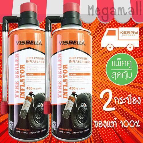 Visbella สเปรย์ปะยางรถยนต์พร้อมเติมลมในตัว 450ml แพ็คคู่ 2 กระป๋อง (สินค้าห่อกันกระแทก) By Megamall.