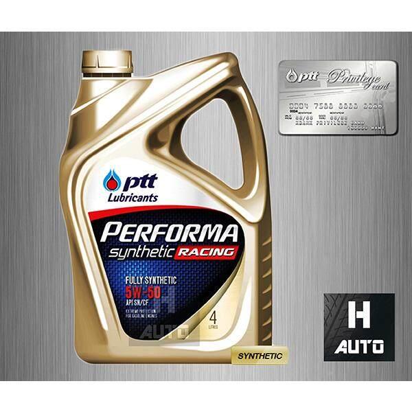 ฟรี บัตรเติมน้ำมัน 500 บาท น้ำมันเครื่องยนต์เบนซินสังเคราะห์ PTT PERFORMA RACING SYNTHETIC 5W-50 ขนาด 4 ลิตร