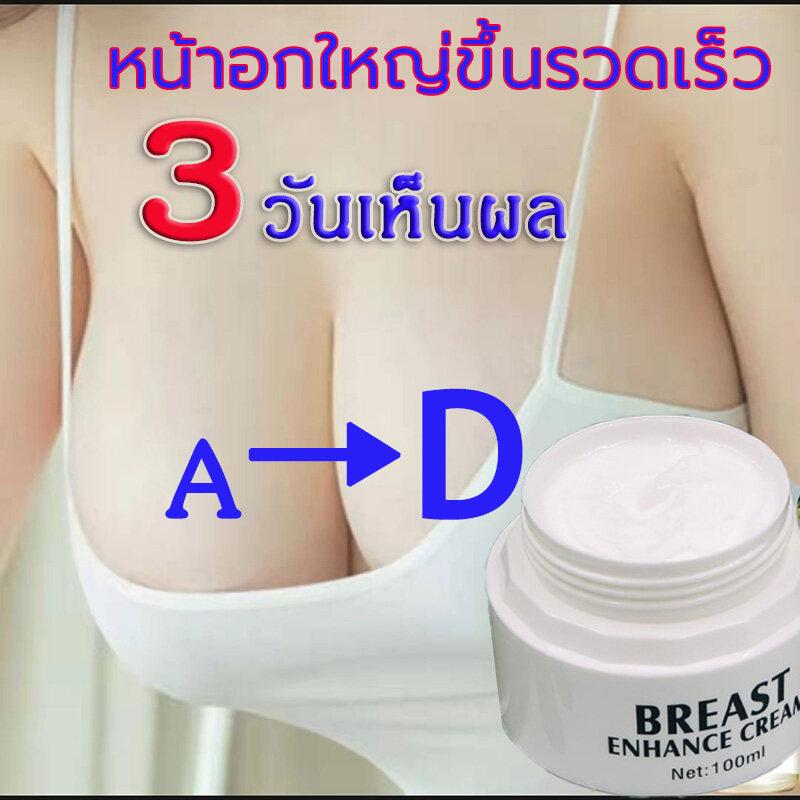 Aichun ครีมทานมใหญ่ ยานมใหญ่อก ครีมนมโต หน้าอกขยาย ยานมโตของแท้ ครีมนมใหญ่ ครีมเพิ่มขนาดหน้าอก หน้าอกหย่อนคล้อย หน้าอกโต ครีมทาหน้าอกโต ครีมนวดนม ครีมนวดกระชับหน้าอก หน้าอก ครีมนมโตของแท้ ครีมหน้าอก ครีมนวดหน้าอก นมหย่อนคล้อย ครีมกระชับทรวงอก นมใหญ่ขึ้น