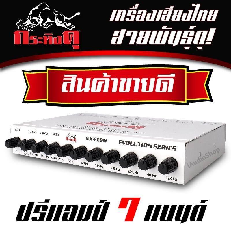 กระทิงดุ Ea-909w ราคาถูก คุณภาพดี ปรีแอมป์ 7แบนด์ ปรีแอมป์ติดรถยนต์ แบรนด์ไทย สายพันธ์ดุ (สีขาว) By Iaudio Shop.