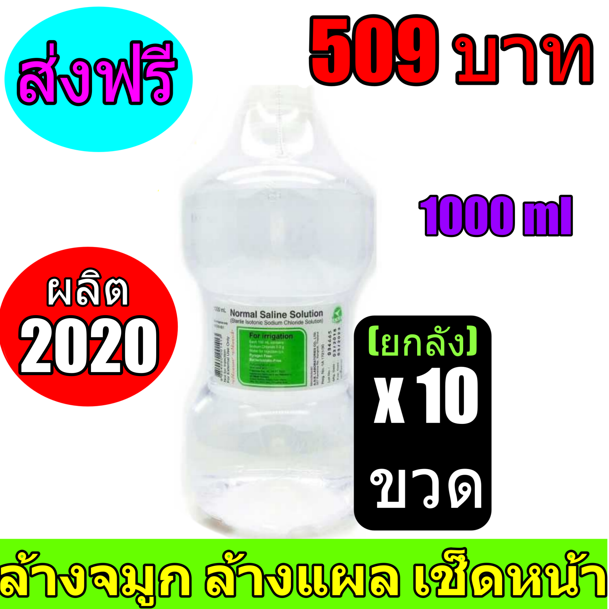 ดูยี่ห้อดีๆ!! (ยกลัง10ขวด) น้ำเกลือ ล้างจมูก Anb ฉลากเขียว ขวดดัมเบล 1000ml แบบเดียวกับที่ขายในร้านยา.