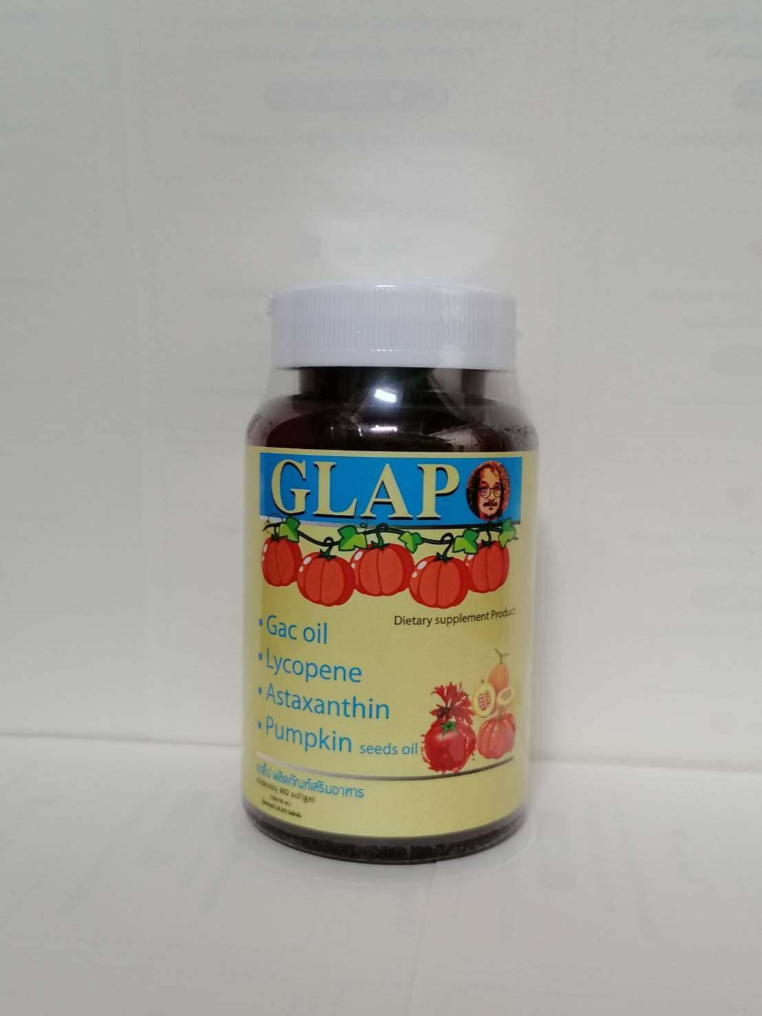 GLAP แกล๊บ ผลิตภัณฑ์ บำรุงรักษาดวงตา บำรุงดวงตา