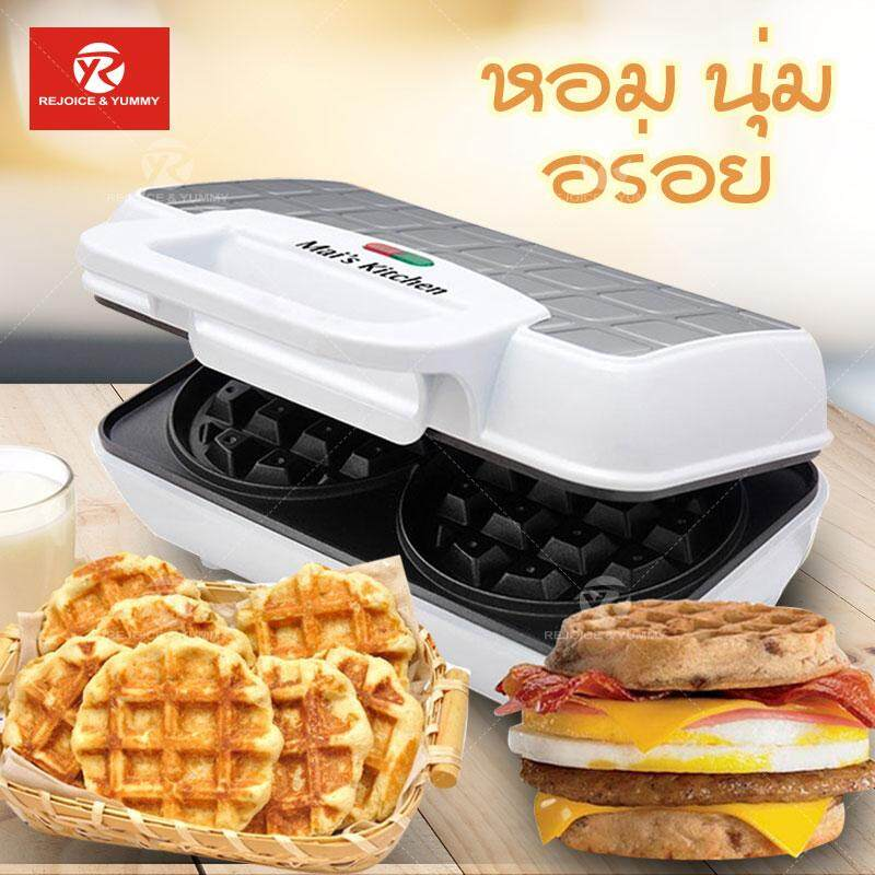 R&Y เครื่องทำวาฟเฟิล เครื่องทำวาฟเฟิลไฟฟ้าเครื่องวาฟเฟิล วาฟเฟิล เครื่องทำอาหารเช้า เครื่องทำวาฟเฟิลอาหารเช้า แบบกลม 2 แผ่น กำลังไฟ 640W วัตต์ Waffle maker JD136