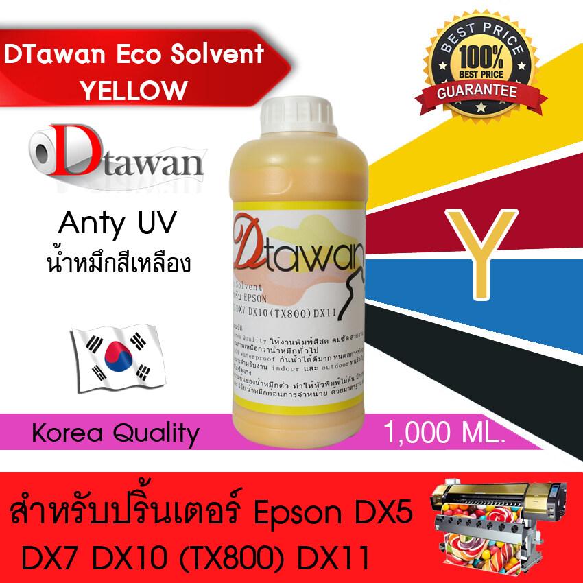 Dtawan Eco Solvent Ink Korea Quality ให้งานพิมพ์สีสด คมชัด สวยงาม กันแดด กันน้ำ กันแสง Uvสำหรับเครื่องพิมพ์ Epson Dx5,dx7,dx10(tx800),dx11 พิมพ์บน สติ๊กเกอร์ Pvc Pp ไวนิล เฟล็ก ฯลฯ ปริมาณ 1,000 Ml..