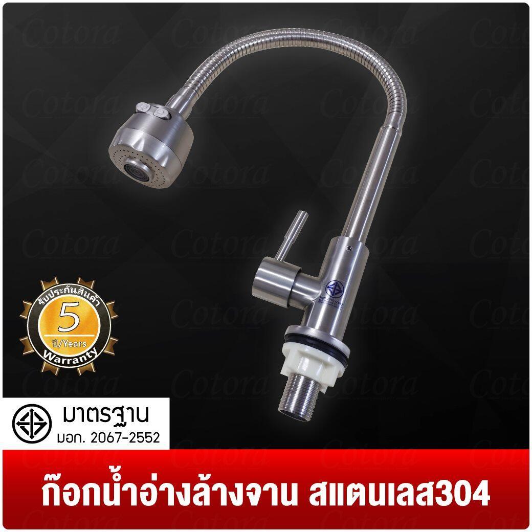 ก๊อกน้ำ ซิ้งค์ล้างจาน ล้างหน้า อเนกประสงค์ สแตนเลส304 ดัดงอได้ ปรับน้ำ (แป้นยึดก๊อกน้ำ เป็นพลาสติก)