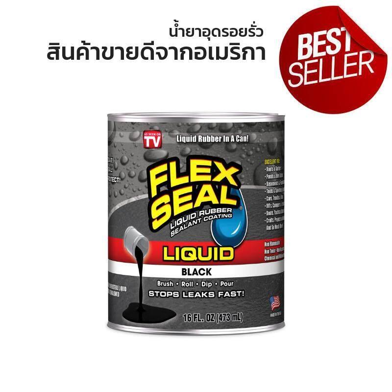 ยางเหลวมหัศจรรย์ จากUSA อุดรอยรั่ว น้ำยาอุดรูรั่ว ท่อรั่ว กันซึม ทนทุกสภาพอากาศ สีดำ Flex Seal Liquid [BLACK]