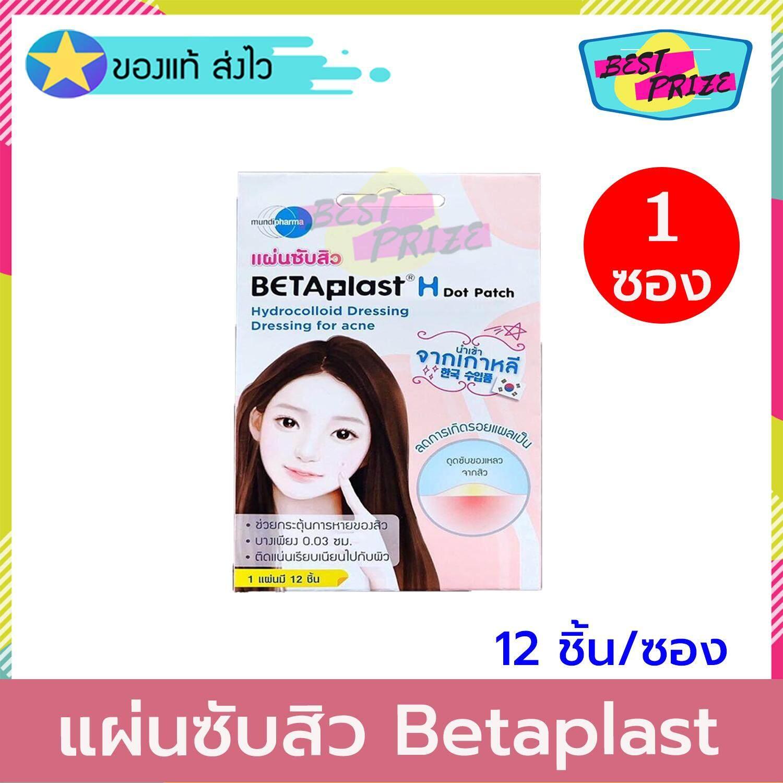 (จำนวน 1 ซอง) Betaplast H Dot Patch แผ่นซับสิว เบตาพลาส เอช ดอท (12 ชิ้น/ซอง) แผ่นแปะสิว สิวอักเสบ สิว.