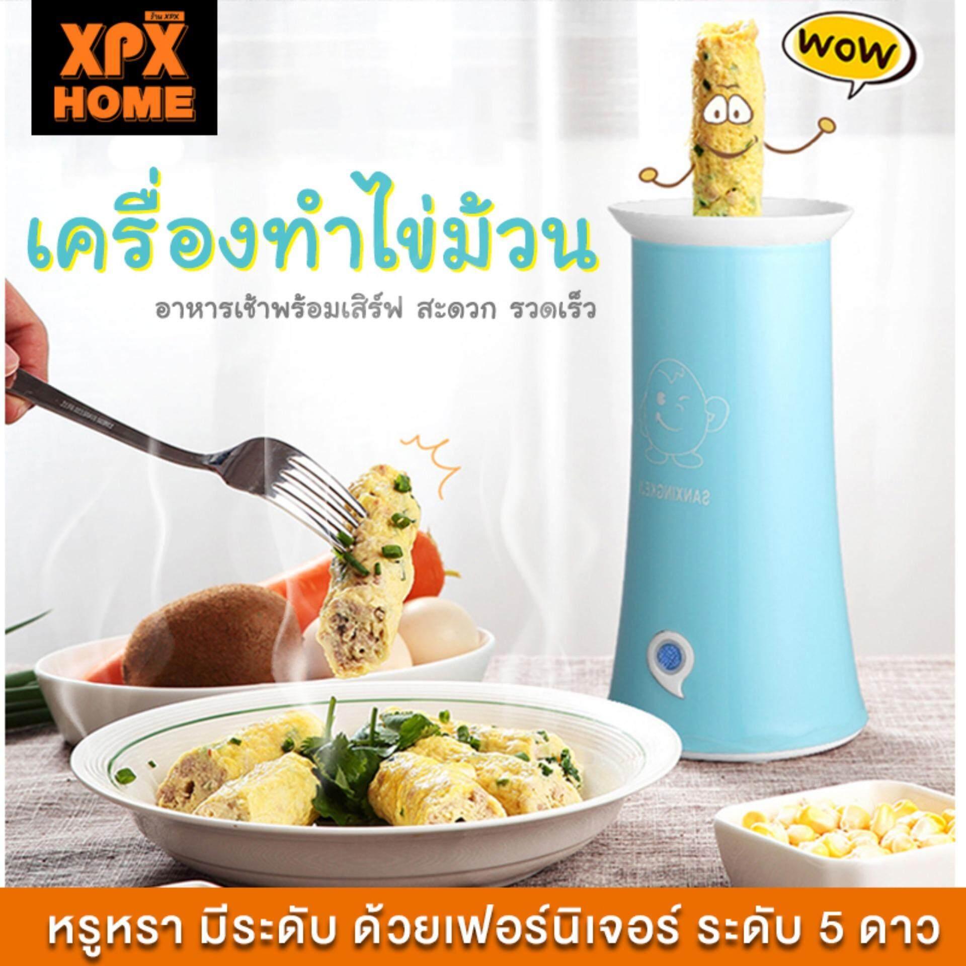 Xpx เครื่องทำไข่ม้วน เครื่องม้วนไข่ เมนูไข่ อาหารเช้า Jd52 By Xpx Home Official Store.