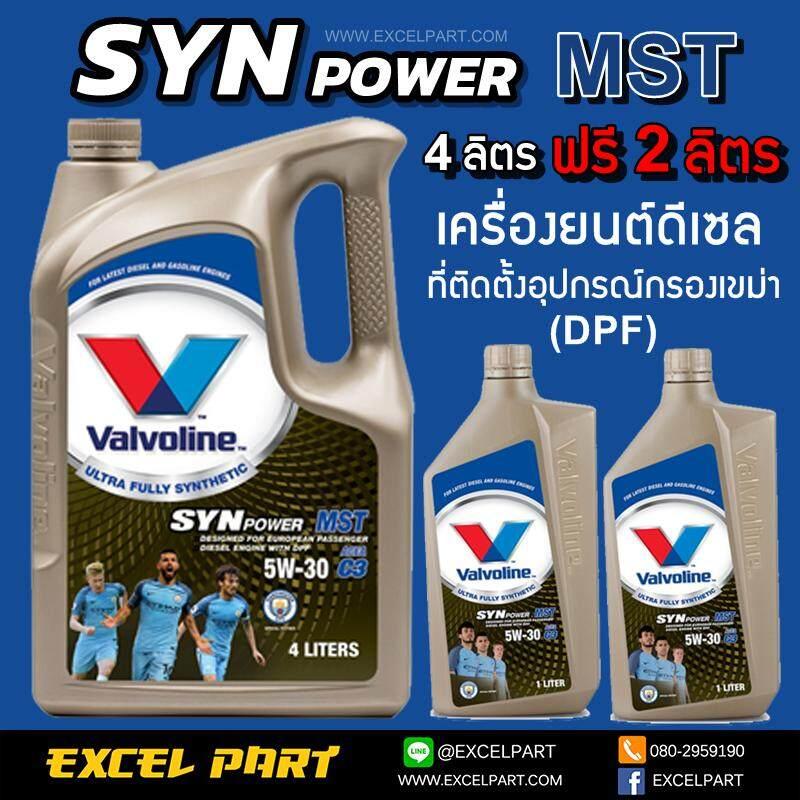 วาโวลีน Synpower Mst Sae 5w-30 Acea C3 , Api Sn 4+1+1 ลิตร By Excel Part.