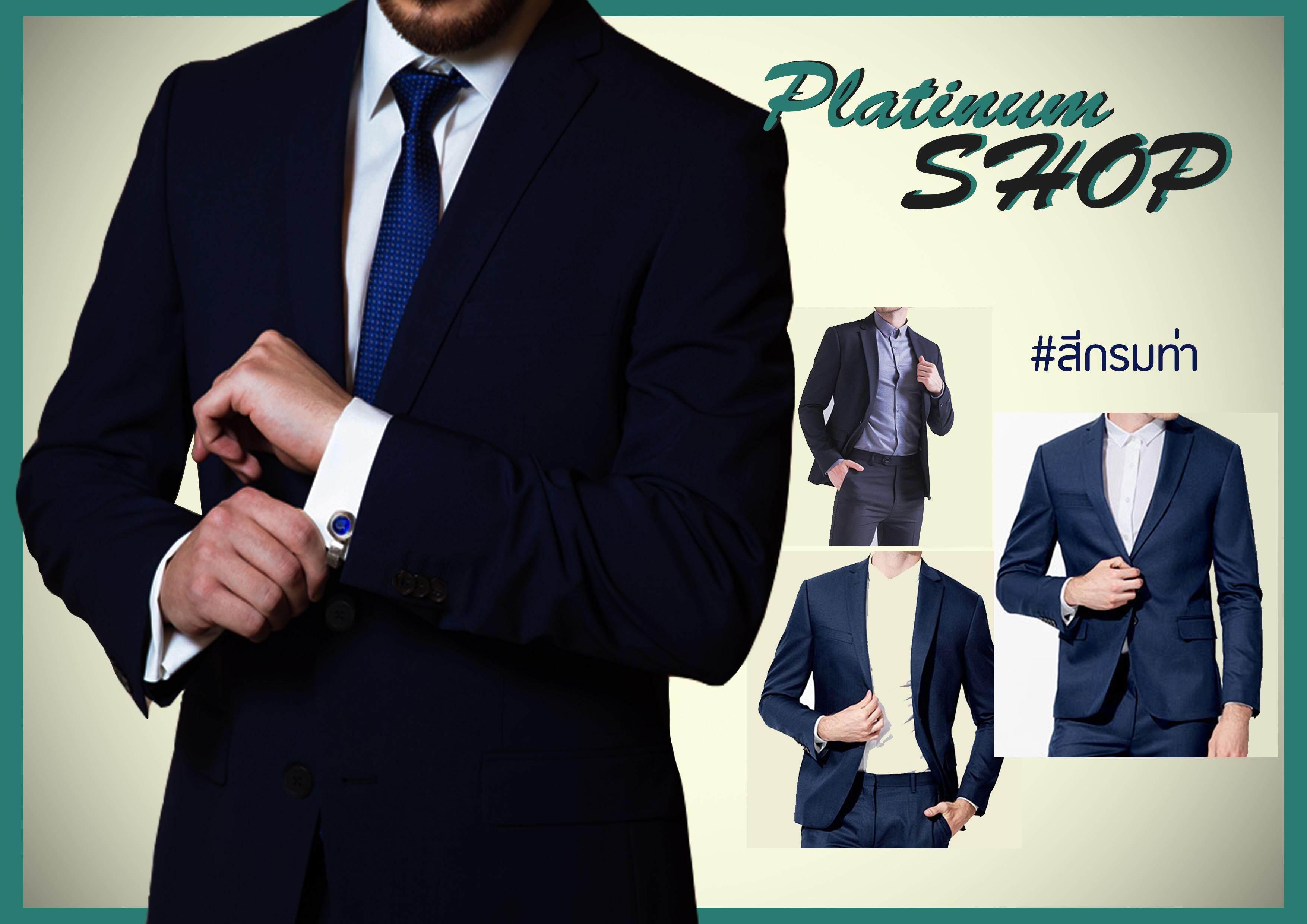 เสื้อสูทสีกรมท่า เสื้อสูทผู้ชาย เสื้อสูทใส่ทำงาน ใส่แฟชั่น เสื้อสูทเข้าพิธี เสื้อสูทออกงาน สีกรมท่า เนื้อผ้าดี ราคาส่งจากโรงงาน.