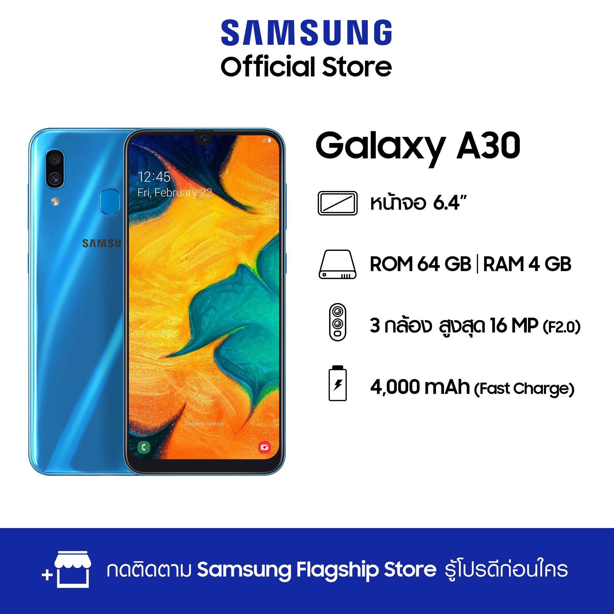 Samsung Galaxy A30 4 GB RAM 64 GB ROM 6.4 นิ้ว 3 กล้อง สูงสุด 16 MP FF (F2.0) - โทรศัพท์มือถือ ดีลเด็ด! samsung galaxy a30 จอ amoled แบตอึด แฟลชเซลเพียง 5,931.- - ดีลเด็ด! Samsung Galaxy A30 จอ AMOLED แบตอึด แฟลชเซลเพียง 5,931.-