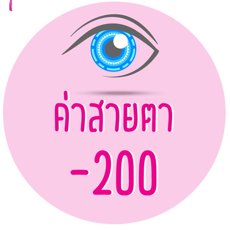 คอนแทคเลนส์ ค่าสายตา -200.