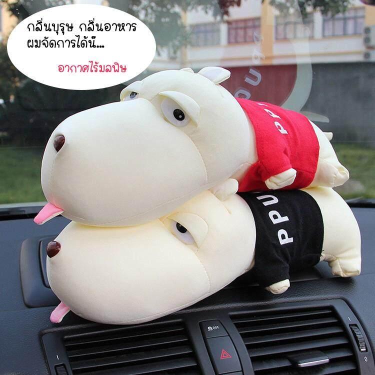 (red) ตุ๊กตาดูดกลิ่น ที่ดูดกลิ่นไม่พึงประสงค์ ตุ๊กตาหมาน่ารัก กำจัดกลิ่น มีถ่านในตัวช่วยดูดกลิ่นอับ น้องหมาดูดกลิ่น ในรถยนต์ ตุ๊กตาหมาดูดกลิ่น วัตถุดิบถ่านไม้ไผ่และนาโนโฟม มีประสิทธิภาพในการดูดซับกลิ่น ปรับความชื้น ฟอกอากาศในรถของคุณให้สดชื่นยิ่งขึ้น By Kiwi Thailand Company.