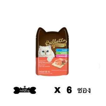 Bellotta pouch อาหารแมว ซอง รสปลาทูน่าและแซลมอน 85g x 6 ซอง-