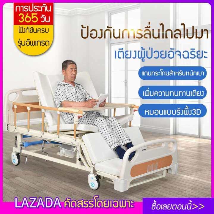 เตียงผู้ป่วย ที่นอนผู้ป่วย เตียงคนไข้ เตียงคนแก่ เตียงคนป่วย ที่นอนคนป่วย ที่นอนโรงพยาบาล เตียงนอนปรับได้ UYIGO