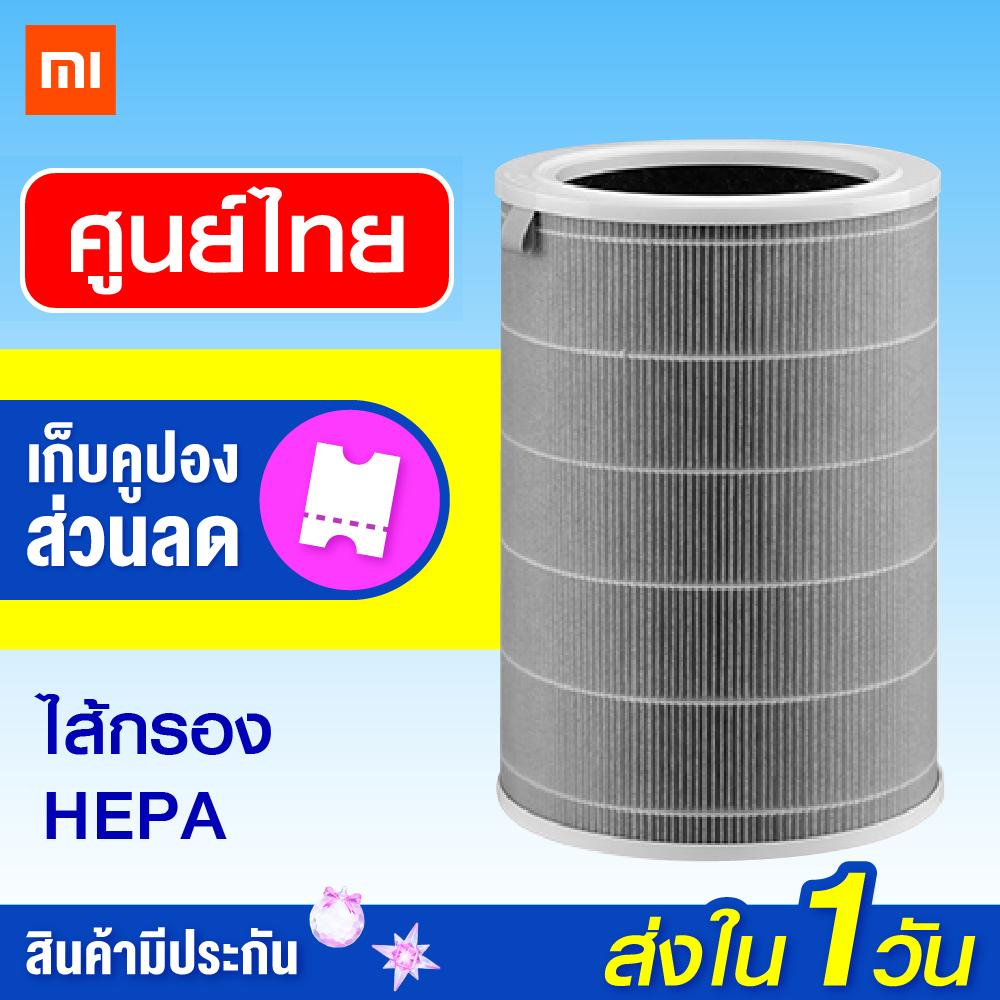 [ทักแชทรับคูปอง] Mi Air Purifier HEPA Filter ไส้กรองเครื่องฟอกอากาศ กรองฝุ่น PM 2.5 สำหรับเครื่องฟอกอากาศ รุ่น 2S 2H 3H Pro 2C 3C