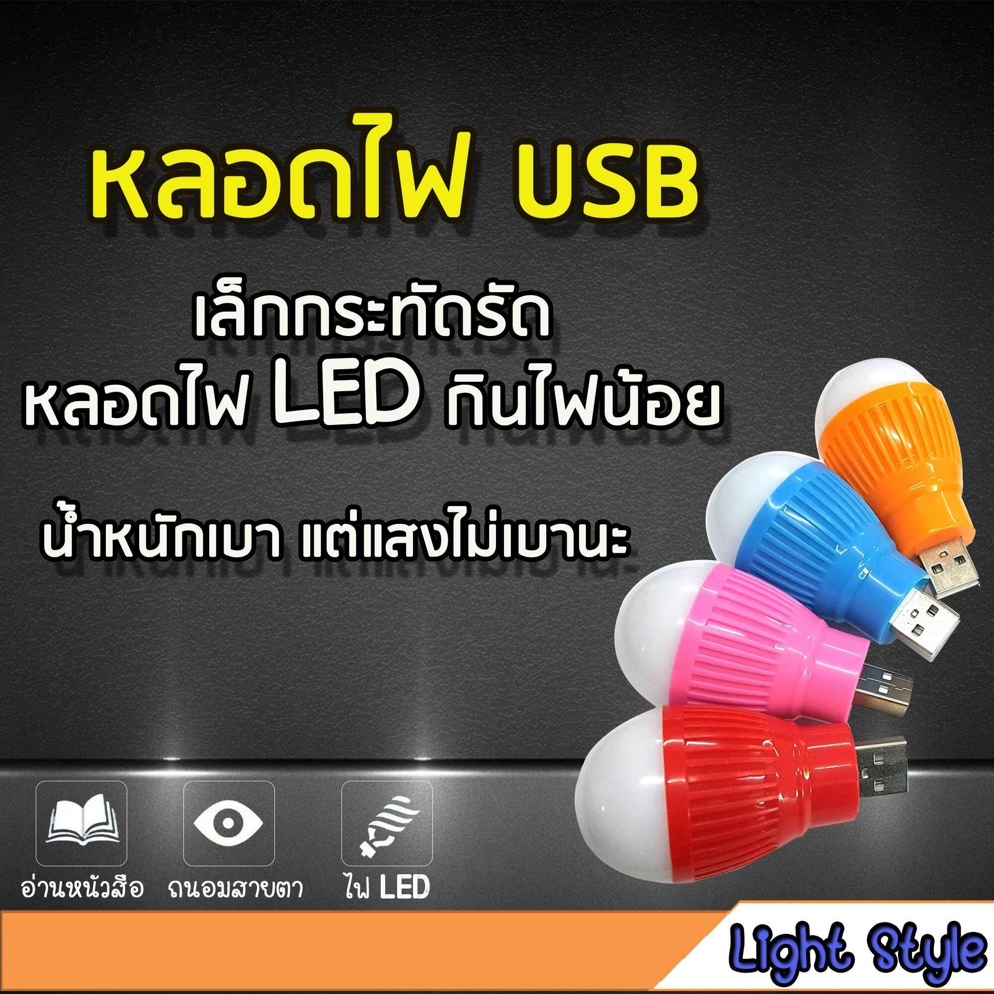 หลอดไฟเล็ก Usb แบบพกพา (คละสี) By Light Style.