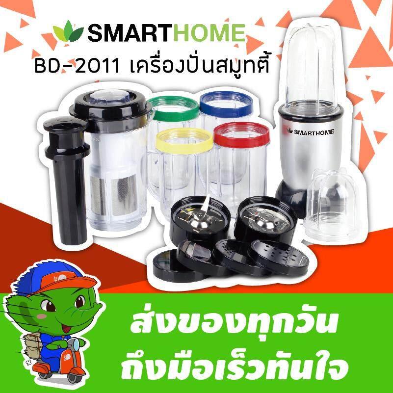 Smarthome เครื่องปั่นสมูทตี้ ฟรีแก้วมัค อเนกประสงค์ รุ่น BD-2011