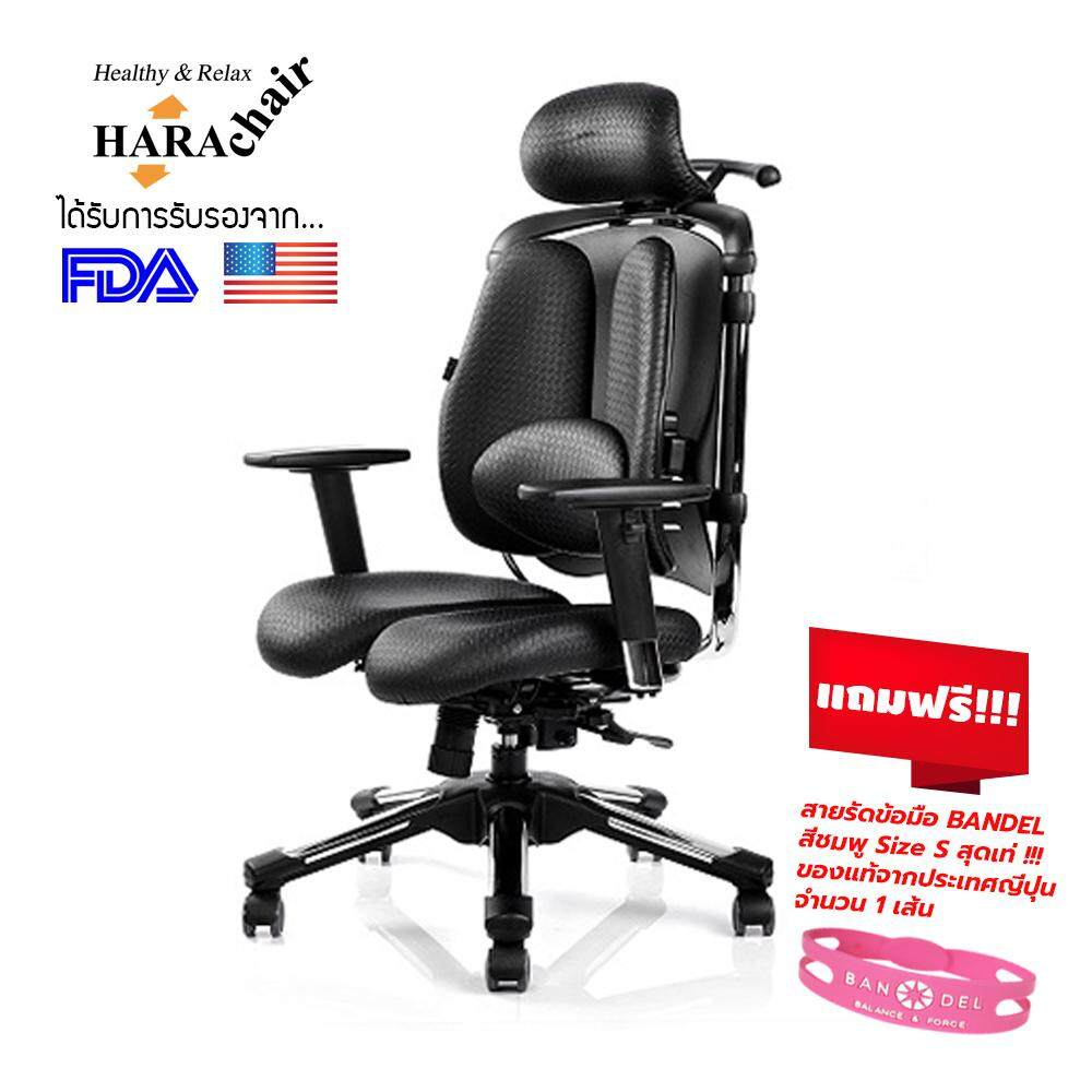 Hara Chair เก้าอี้สํานักงานเพื่อสุขภาพ รุ่น Nietzsche Premium.