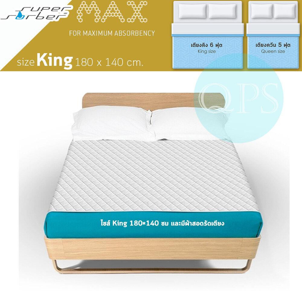 Supersorber แผ่นรองซับเตียงคู่พร้อมผ้าสอดใต้เตียง ไซส์ King 180 x 140 ซม.