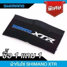 สินค้าขายดี!! ซื้อ 1 แถม 1 ผ้ากันโซ่ Shimano Xtr เนื้อผ้าคุณภาพสูง ทนทาน Shimano ผ้ากันโซ่จักรยาน 1 แถม 1 By Interbike Thailand.