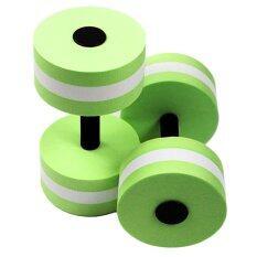 ขาย 1 Pair Aquatic Aqua Water Exercise Dumbbells Barbell Hand Bars For Water Aerobics Pool Swimming Fitness Exercise Green Intl Thinch เป็นต้นฉบับ
