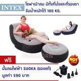 ราคา โซฟาเป่าลม ที่นอนเป่าลม เก้าอี้เป่าลม เก้าอี้ปรับนอน ผิวกำมะหยี่ เป็นทั้งที่นั่งและที่รองขา รับน้ำหนักได้ 100 กก Intex ของแท้ รับประกันคุณภาพ สีเทา Intex เป็นต้นฉบับ